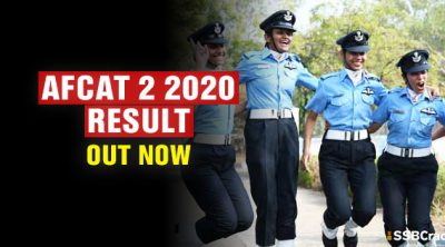 afcat-2-2020-result-out-now