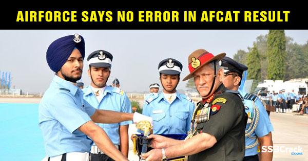 afcat-result-error